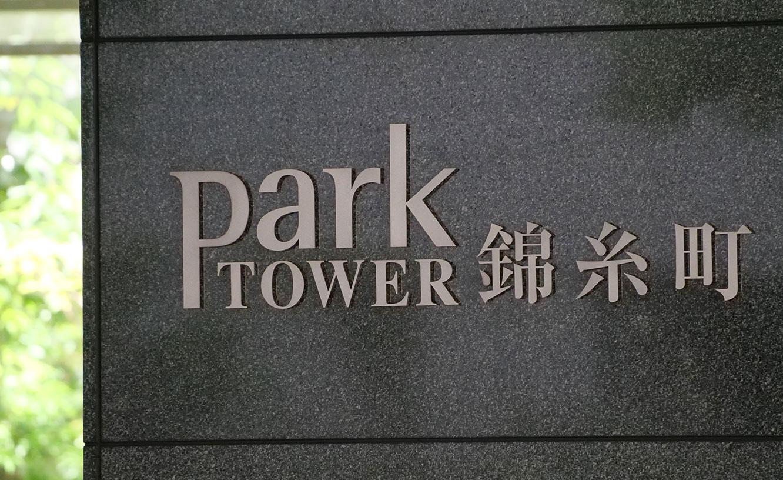 パークタワー錦糸町画像
